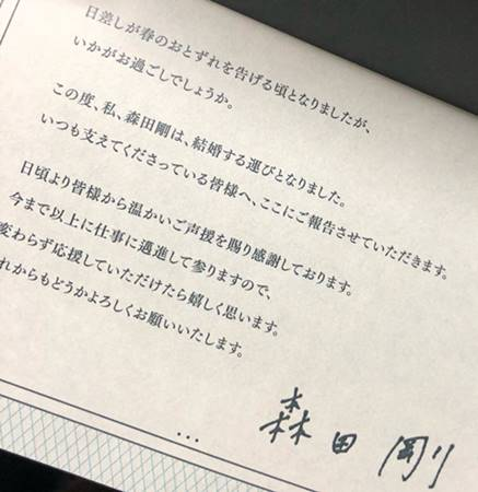 ファンに届いた森田剛の結婚報告文章②