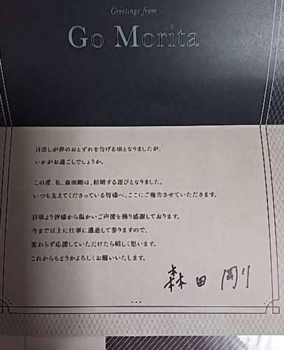 ファンに届いた森田剛の結婚報告文章