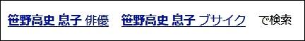 笹野高史の息子に関するヤフー検索結果