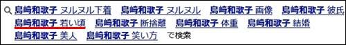 島崎和歌子のヤフー検索結果
