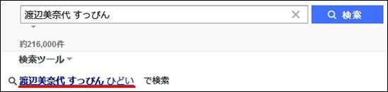 渡辺美奈代のすっぴんに関するヤフー検索結果