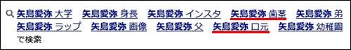 矢島愛弥のヤフー検索結果