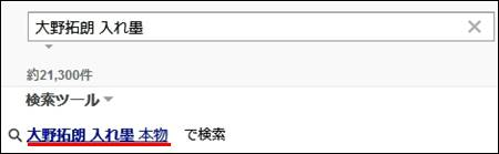 大野拓朗の入れ墨に関するヤフー検索結果