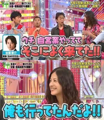 テレビで実家が自営業だと語っていた吉高由里子
